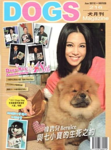 Bernice Liu Dogs Cover